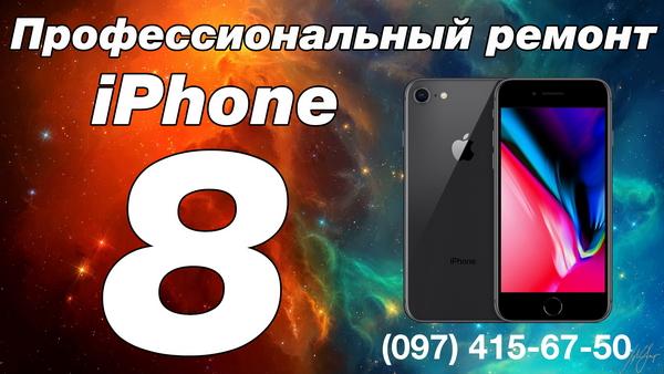 Ремонт iPhone 8 (Айфон 8) на Троещине в Киеве